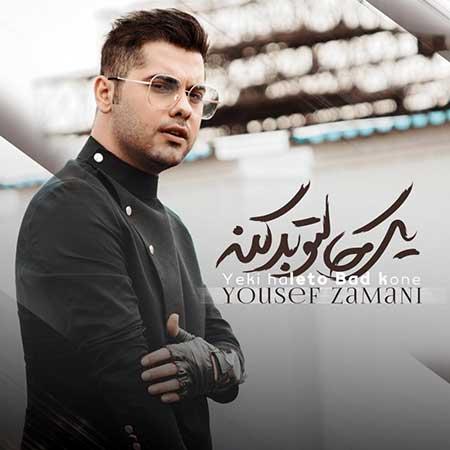 Yousef Zamani Yeki Haleto Bad Kone - دانلود آهنگ یکی حالتو بد کنه یوسف زمانی