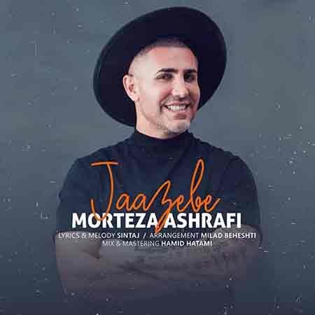 Morteza Ashrafi Jaazebe 450x450 - دانلود آهنگ جاذبه مرتضی اشرفی