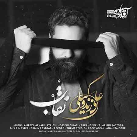Ali Zand Vakili Neghab 450x450 - دانلود آهنگ نقاب علی زند وکیلی