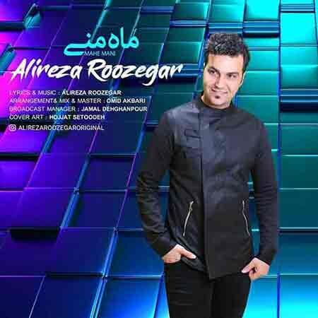 Alireza Roozegar Mahe Mani 1 450x450 - دانلود آهنگ ماه منی علیرضا روزگار