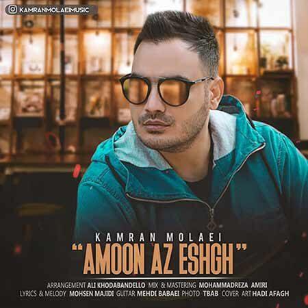 Kamran Molaei Amoon Az Eshgh 450x450 - دانلود آهنگ امون از عشق کامران مولایی