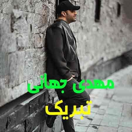 Mehdi Jahani Tabrik 450x450 - دانلود آهنگ تبریک مهدی جهانی