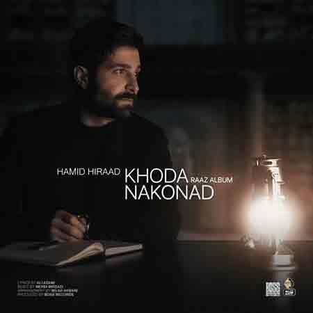 Hamid Hiraad Khoda Nakonad0000 450x450 - دانلود آهنگ خدا نکند حمید هیراد