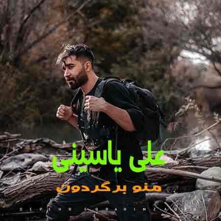 aliyasini1187 450x450 - دانلود آهنگ منو برگردون علی یاسینی