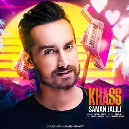 Saman Jalili Khass000 450x450 - دانلود آهنگ خاص سامان جلیلی