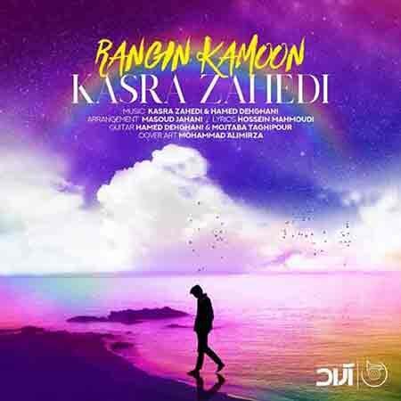 Kasra Zahedi Rangin Kamoon000 450x450 - دانلود آهنگ رنگین کمون کسری زاهدی
