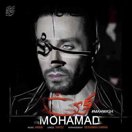 Mohamad Mohebian Mahwash 450x450 - دانلود آهنگ مهوش محمد محبیان