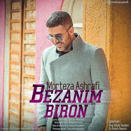 Morteza Ashrafi Bezanim Biron 450x450 - دانلود آهنگ بزنیم بیرون مرتضی اشرفی