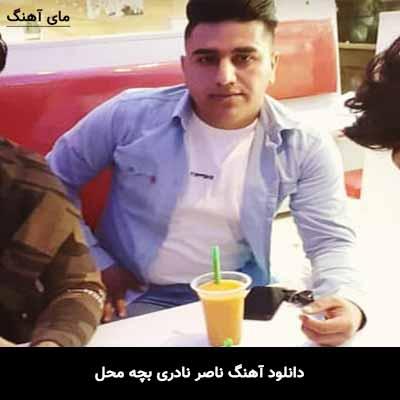 دانلود آهنگ ناصر نادری بچه محل